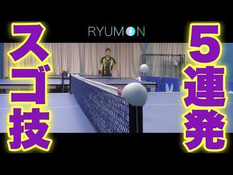 【卓球】スゴ技5連発!! Table Tennis  trick shot!!  super play!!