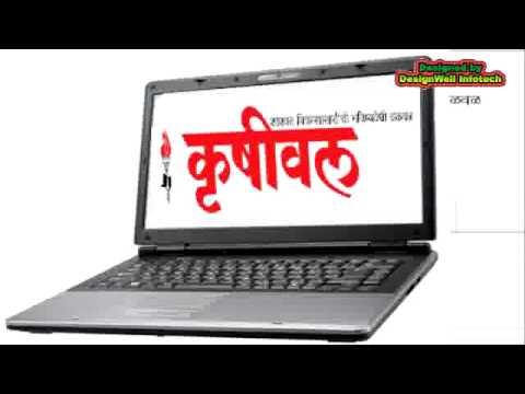 Gujrathi Intelligence Portal Internet service Gujrathi Hearsay Website Krushival