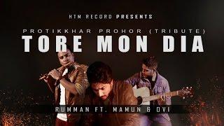 Tore Mon Diya - Moruvumi (Cover) | Rumman ft. Mamun & Ovi | HTM Records