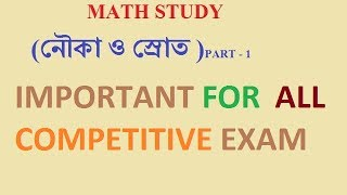 Post office exam preparation Time and Distance (নৌকা ও স্রোত )