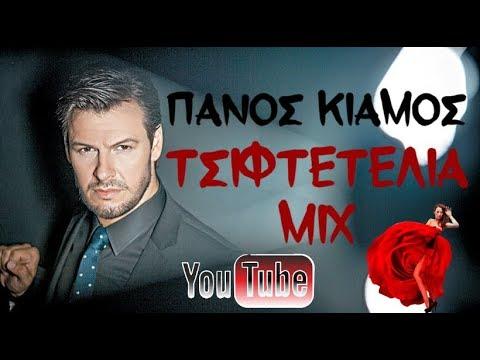 Panos Kiamos - Mix Tsiftetelia