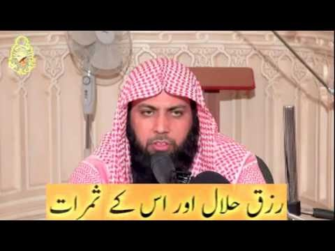 Rizk E Halal Or Iske Samrat By Qari Sohaib Ahmed Meer Muhammadi video