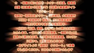 福岡市,福岡西鉄タクシー男女正社員、乗務員募集、特典多数