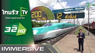 Immersive : เปรียบเทียบเทคโนโลยี รถไฟไทย-จีน VS รถไฟไทย-ญี่ปุ่น | 01-07-58 | นิวส์โชว์ | ThairathTV