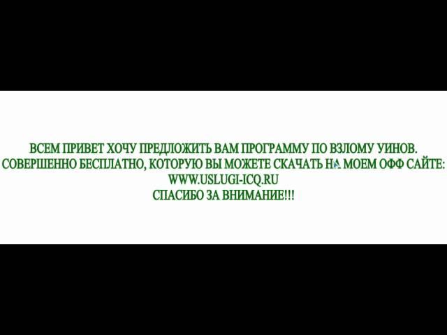 Смотреть - ВЗЛОМ УИНОВ.mp4. icq Brute exclusive.