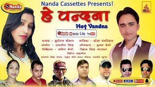 Hey Vandana | Latest Uttarakhandi Song | Garhwali song | Suryapaal Shrivan & Seema Pangariyal
