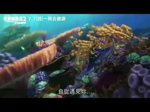 《海底總動員3D2: 多莉去哪兒》長版預告 7月7日 全台歡樂獻映