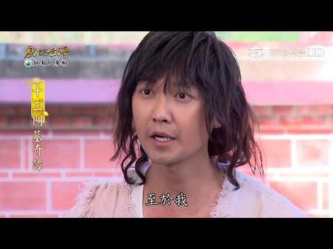 台劇-戲說台灣-十三門墓奇譚-EP 05