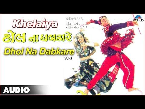 Khelaiya - Vol-2 : Dhol Na Dabkare || Non-Stop Gujrati Garba...