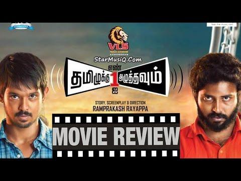 Tamiluku En Ondrai Aluthavum Movie Review | Nakul, Attakathi Dinesh, Bindu Madhavi, Sathish