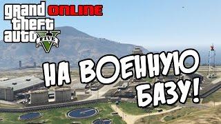 GTA 5 Online PC - На военную базу!