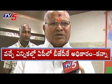 వచ్చే ఎన్నికల్లో ఏపీలో బీజేపీకే అధికారం..: AP BJP President Kanna Laxminarayana | TV5 News