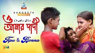 Oh Amar Dadi by Tipu & Banna - Khude Gaanraaj | Sangeeta