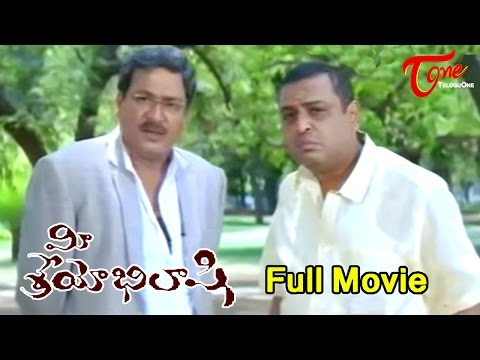 Mee Sreyobhilashi - Full Length Telugu Movie - Rajendra Prasad - Raghubabu