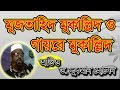 Download New Bangla Waz মুজতাহিদ মুকাল্লিদ ও গায়রে মুকাল্লিদ | Dr Lukman Hossain | Waz Mahfil Audio in Mp3, Mp4 and 3GP