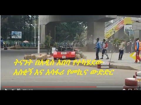 Funny car race held in Addis Abeba, Ethiopia