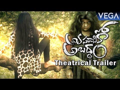 Avasaraniko Abaddam Theatrical Trailer || Latest Telugu Movie Trailer 2016