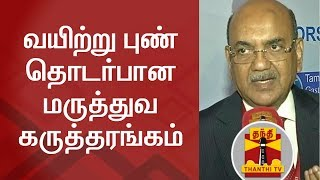 Conference on PEPTIC ULCER begins at Chennai | Thanthi TV