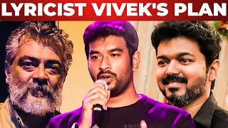 Thalapathy 63 Lyricist Vivek's Plan to Unite Thala Thalapathy Fans