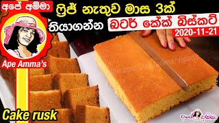 Butter cake biscuit by Apé Amma