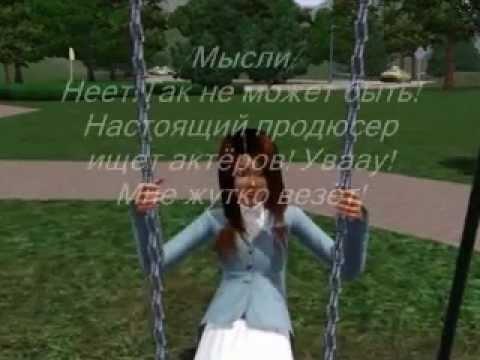 Sims 3 симс 3 беременность подростков симс 3 беременные подростки видео си