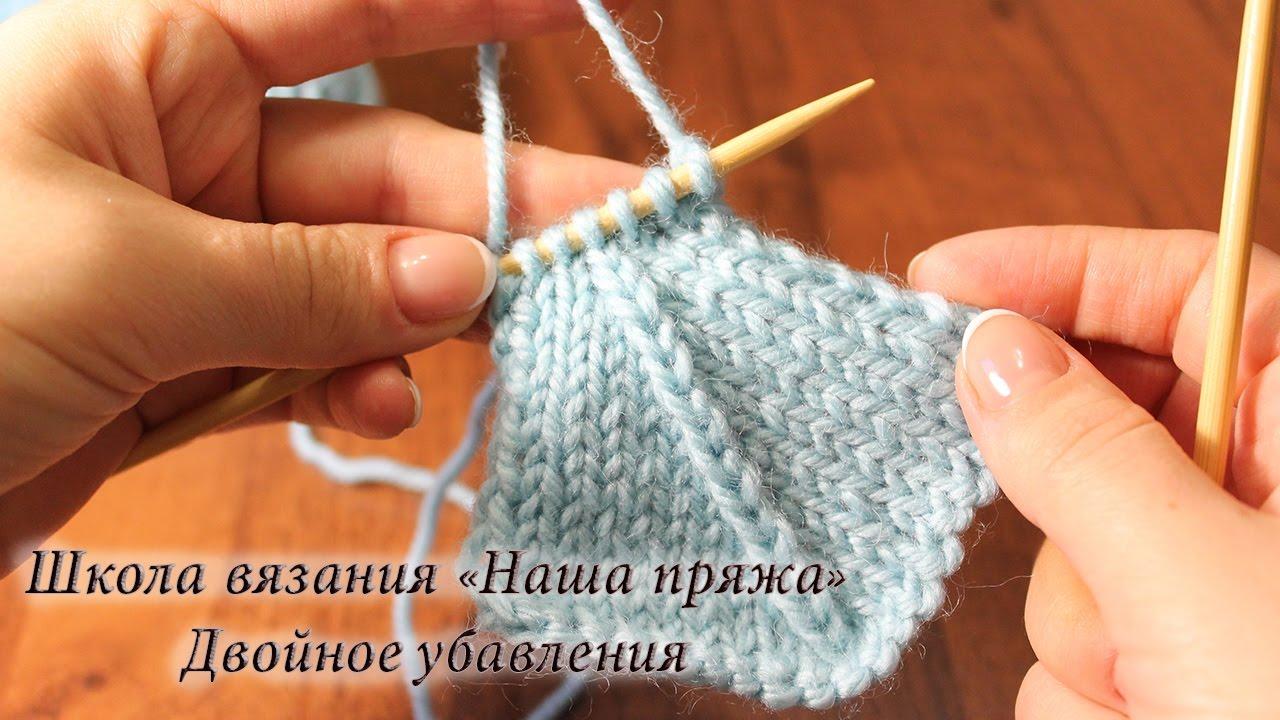 Убавления в середине вязания