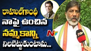 Bhatti Vikramarka Face To Face Over Chairman Post of Congress Election Committee | NTV