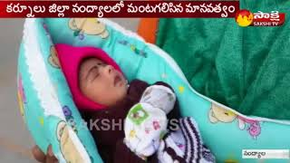 Newborn Baby Found at Forest Area in Nandyal | Kurnool District | అయ్యో  'పాపం'! - Watch Exclusive