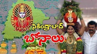 తెలంగాణ బోనాల జోష్ | Secunderabad Bonalu 2019 | Jogini Shyamala | Talasani Srinivas Yadav