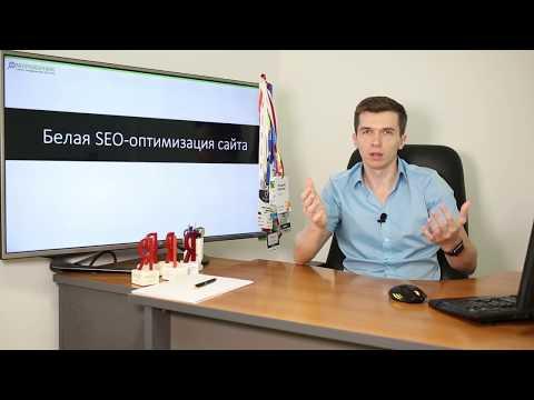 Что такое белая SEO оптимизация сайта