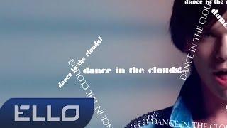 Илья Гуров - Lose Control