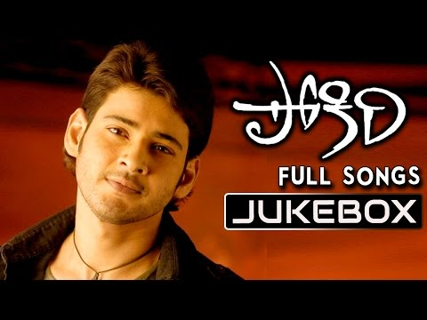 Pokiri Telugu Movie Full Songs || Jukebox ||  Mahesh Babu Iliyana...
