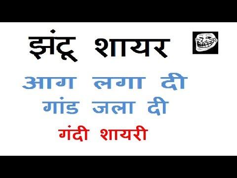 jhantu shayar ki shayari aag laga di new comedy shayari hindi