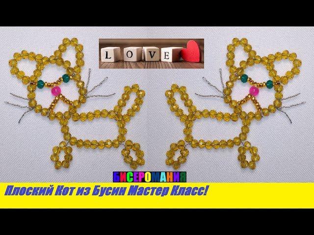 Кошка из Бисера (Бусин) Мастер Класс!Плоский Кот из Бисера Параллельное Плетение/Cat from Beads!