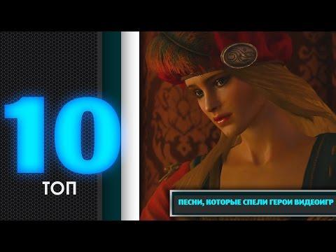 ТОП 10: песни, которые спели герои видеоигр