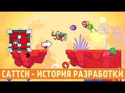 CATTCH - ИСТОРИЯ РАЗРАБОТКИ