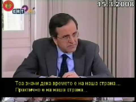 Antonis Samaras-Za makedonskoto prasanje