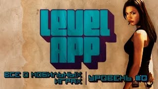 LevelApp  #0. 