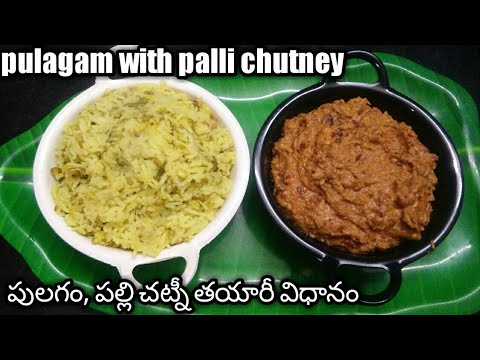 Pulagam with palli chutney (పులగం, పల్లి చట్నీ) in seema style #How To make pulagam, palli chutney