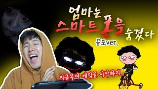 [Mom Hid Smartphone] Find your Cellphone! Heopop Game