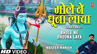 भोले ने धूना लाया Bhole Ne Dhoona Laya,MASTER MANISH I New Haryanvi Shiv Bhajan I Full HD Video Song