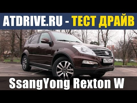 SsangYong Rexton W - Обзор (Большой тест-драйв) от ATDrive.ru