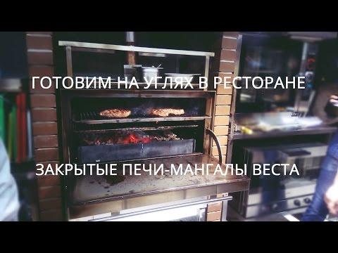 Закрытый мангал (хоспер) для ресторанов