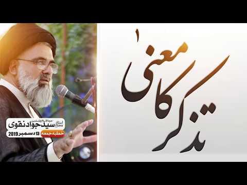 Tazakkur ka Maana | Ustad e Mohtaram Syed Jawad Naqvi