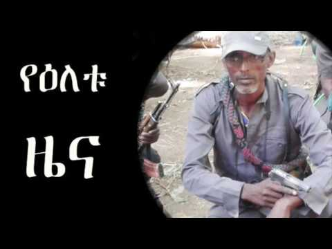 Voice Of Amhara Daily News March 2, 2017