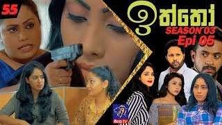 Iththo - ඉත්තෝ | 55 (Season 3 - Episode 05) | SepteMber TV Originals