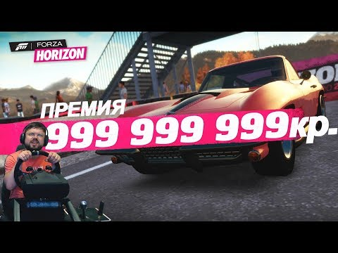 999 999 999 за одну гонку???