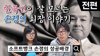 한국인이 잘 모르는 손정의 회장 이야기[전편]