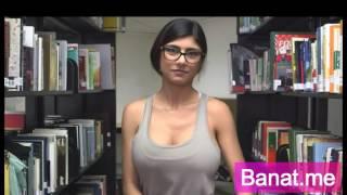 ميا خليفة تتحدث العربية لأول مرة