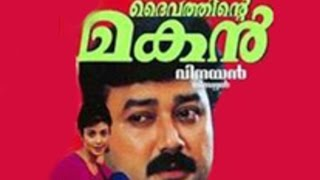 Daivathinte Makan (2000)
